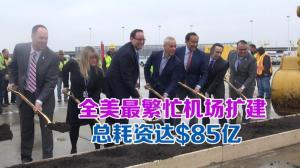 芝加哥奥黑尔国际机场扩建 总耗资达$85亿