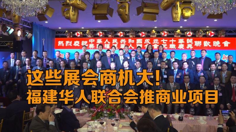 这些展会商机大!美国福建华人联合会职员就职 推商业项目