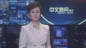 2019年03月20日中文晚间播报