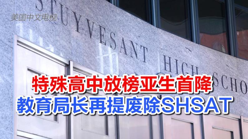特殊高中放榜亚生首降 教育局长再提废除SHSAT