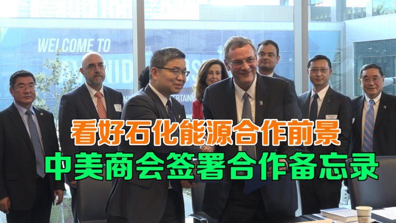 """能源合作""""新航线"""" 休斯敦与中国石化联合会签署合作备忘录"""