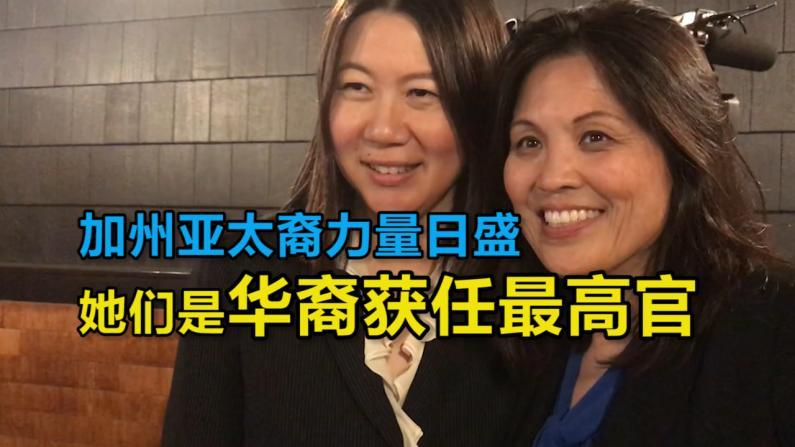 华裔双姝厅长获表彰 加州亚太裔力量日盛议员总量创纪录