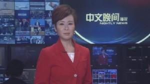 2019年03月21日中文晚间播