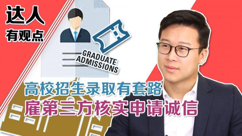 【达人有观点】高校招生录取有套路 雇第三方核实申请诚信