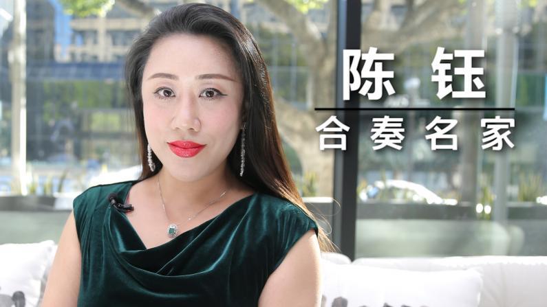 【洛城会客室】陈钰:能唱歌的钢琴家