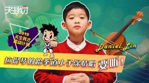 Daniel Lin:拉提琴的跆拳道小子深情唱,要听!