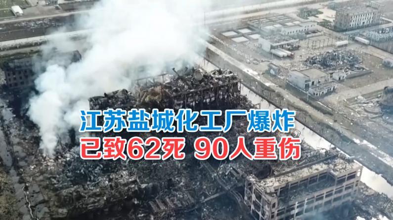 江苏盐城化工厂爆炸 已致62死 90人重伤