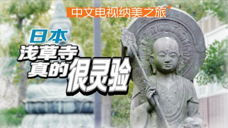 日本:浅草寺香火加持了松下电器