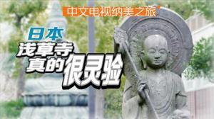 日本:浅草寺香火加持的松下电器