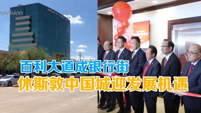 休斯敦中国城再迎银行入驻 迎来开发机遇?