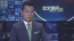 2019年03月23日中文晚间播报