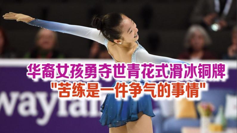 华裔女孩勇夺世青花式滑冰铜牌:苦练是一件争气的事情