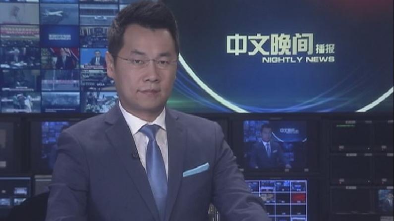 2019年03月24日中文晚间播报