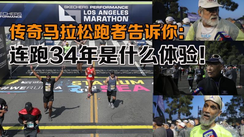 连续34年跑马拉松不间断 百位跑者书写洛杉矶传奇