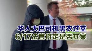 华人大巴司机黑衣过堂 6/17法官将定是否立案