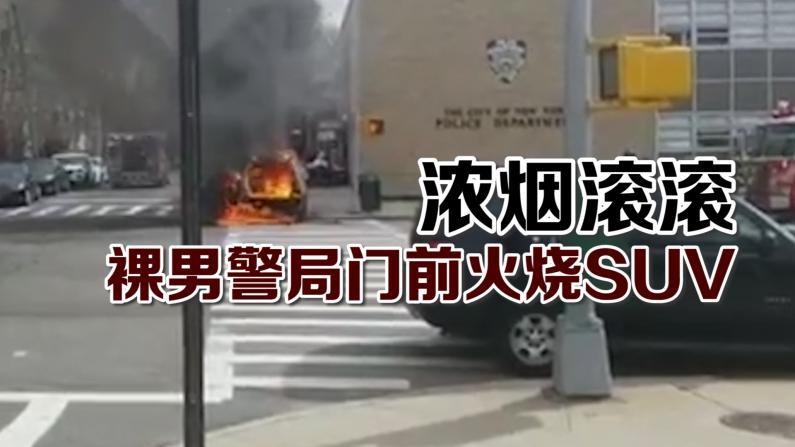 浓烟滚滚 裸男警局门前火烧SUV