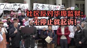 纽约华埠社区反对华埠监狱:不停止就起诉!