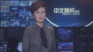 2019年03月25日中文晚间播报