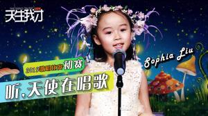 Sophia Liu:听,天使在唱歌