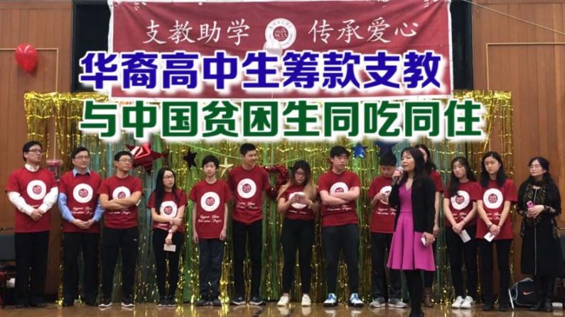 华裔高中生筹款赴中国支教 与中国贫困生同吃同住
