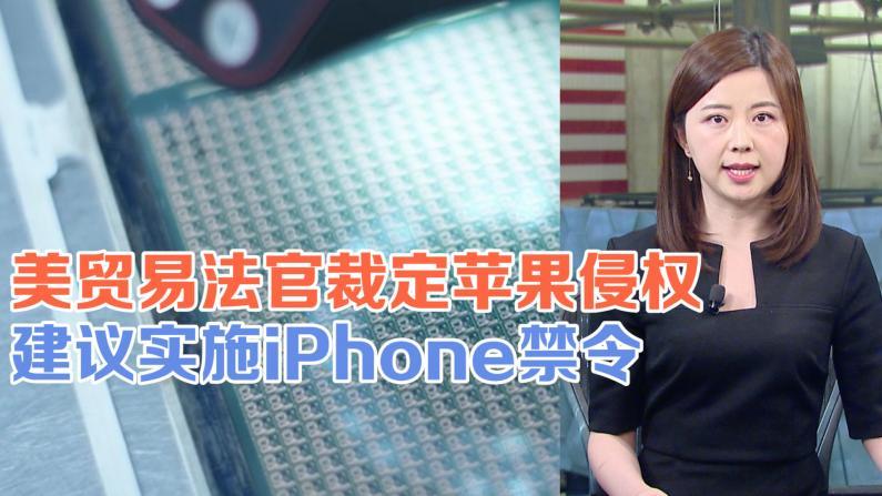 美贸易法官裁定苹果侵权 建议实施iPhone禁令
