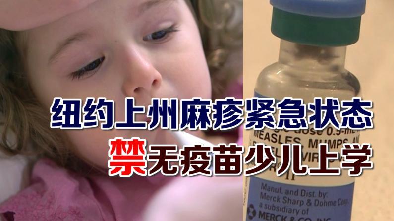 纽约上州麻疹紧急状态 禁无疫苗少儿上学