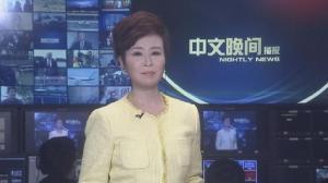 2019年03月26日中文晚间播报