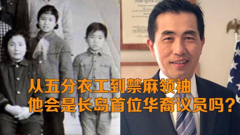 从五分衣工到禁麻领袖 他会是纽约长岛首位华裔议员吗?