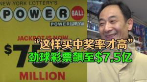 """""""这样买中奖率才高"""" 劲球彩票飙至$7.5亿"""