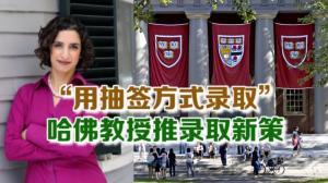 为避免歧视 上哈佛只要符合最低要求就行?