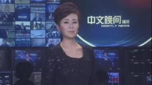 2019年03月27日中文晚间播报