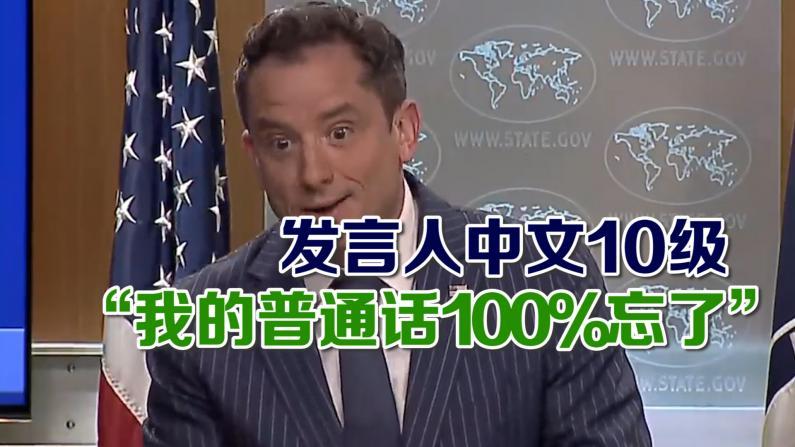 """发言人中文10级 """"我的普通话100%忘了"""""""