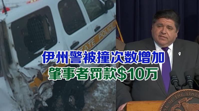 伊州警被撞次数异常增加 违法者罚款$10万