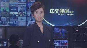 2019年03月28日中文晚间播报