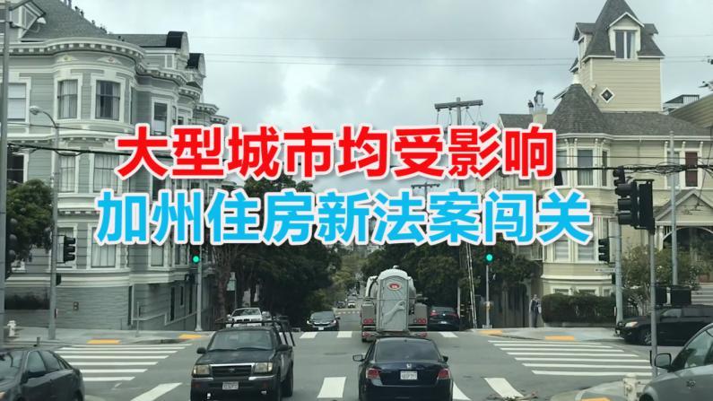 """市议员隔空对战州议员:旧金山需要""""更多住房""""吗?"""