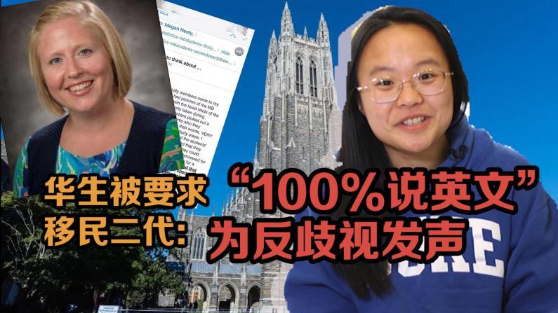 """华生被要求""""100%说英文""""移民二代为反歧视发声"""