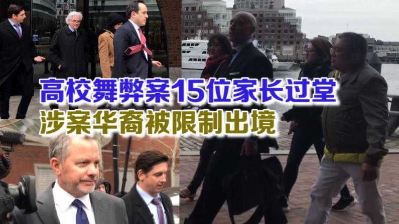 高校舞弊案15位家长过堂 涉案华裔被限制出境