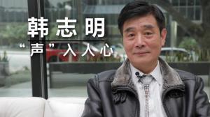 """【洛城会客室】韩志明:""""乐""""动好莱坞"""