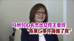 """马州100名杰出女性王爱玲:""""陈果仁事件唤醒了我"""""""