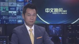 2019年03月29日中文晚间播报