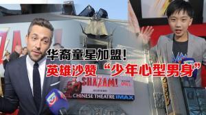 华裔童星加盟DC宇宙 电影《沙赞》中国剧院首映