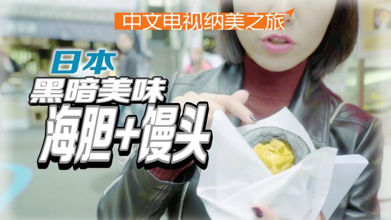 日本:在大都市寻访草根美食