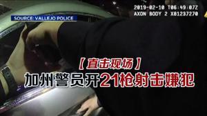 【直击现场】 加州警员开21枪射击嫌犯