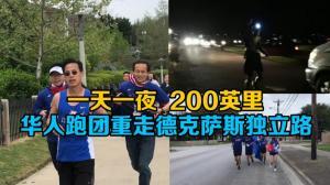 达拉斯华人跑团200英里重走德克萨斯独立路