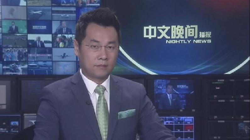 2019年03月31日中文晚间播报