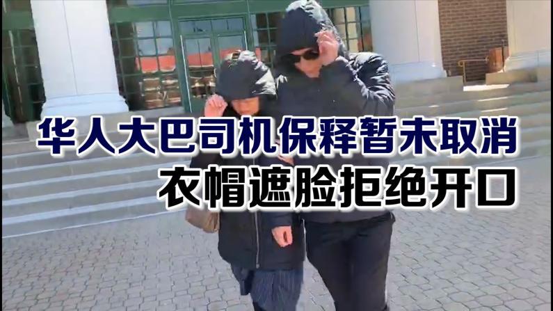 华人大巴司机保释暂未取消 衣帽遮脸拒绝开口
