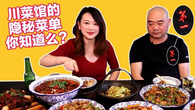 川菜馆的隐秘菜单你知道么?