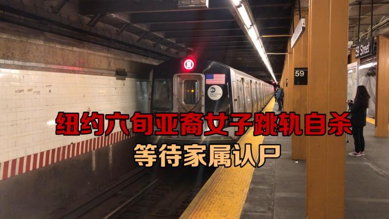 纽约布鲁克林六旬亚裔女子跳轨自杀 等待家属认尸