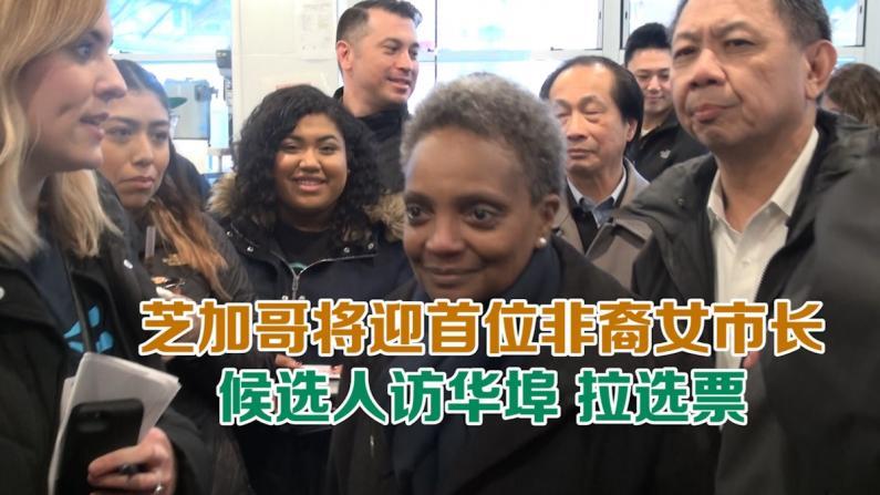芝加哥将迎首位非裔女市长 候选人访南华埠 拉选票