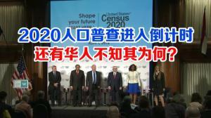 2020人口普查进入倒计时 还有华人不知其为何?